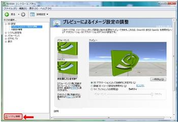 forceware162.22_17.jpg