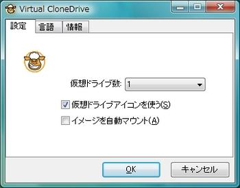 virtualclonedrive.10.jpg