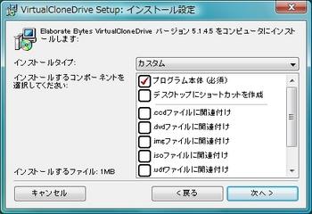virtualclonedrive.4.jpg