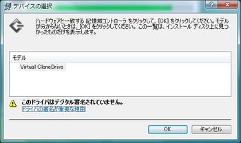 virtualclonedrive.7.jpg