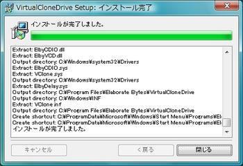 virtualclonedrive.8.jpg
