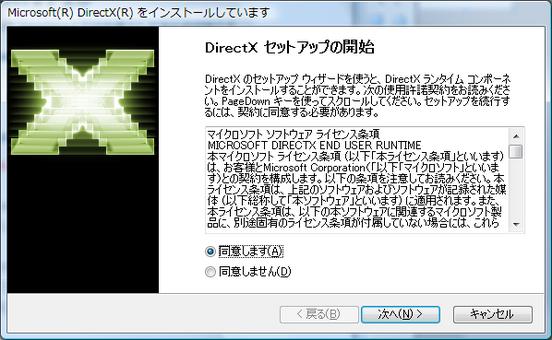 DirectXsetup1.png