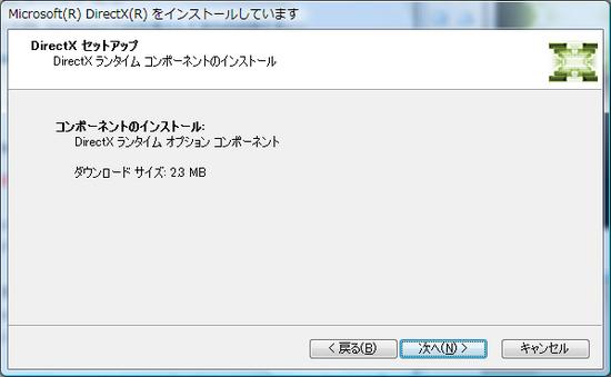 DirectXsetup2.png