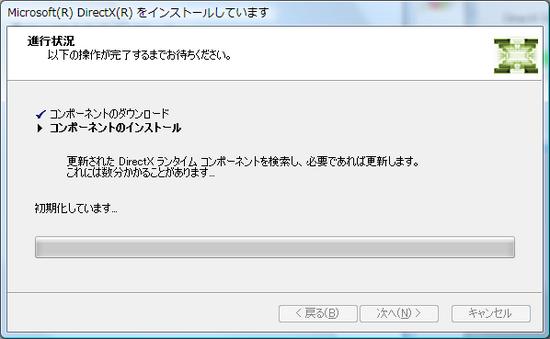 DirectXsetup3.png