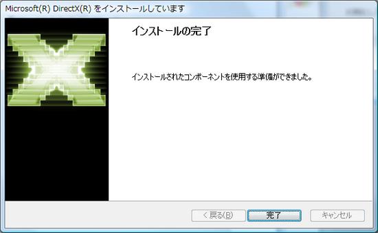 DirectXsetup4.png
