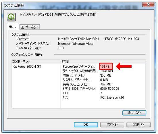 GeForce8600M GT Video Driver.20070825-13.jpg