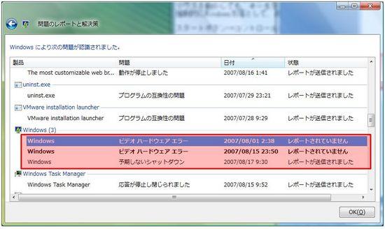 GeForce8600M GT Video Driver.20070825-2.jpg