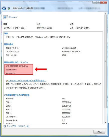 GeForce8600M GT Video Driver.20070825-3.jpg