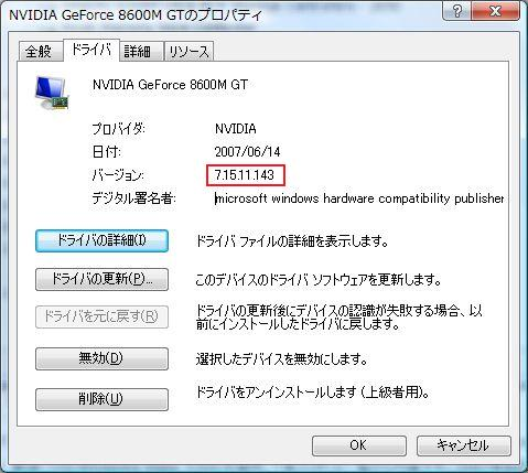 GeForce8600M GT Video Driver.20070825-10.jpg