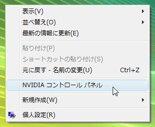 GeForce8600M GT Video Driver.20070825-11.jpg