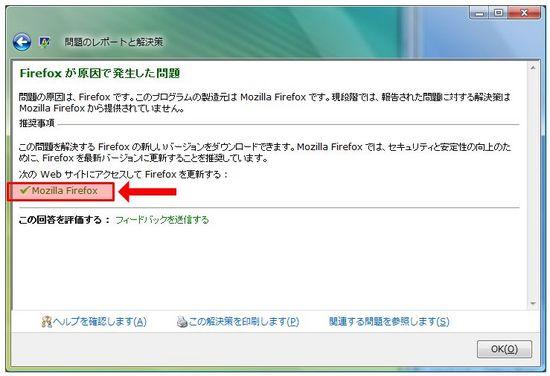 firefox20070826-2.jpg