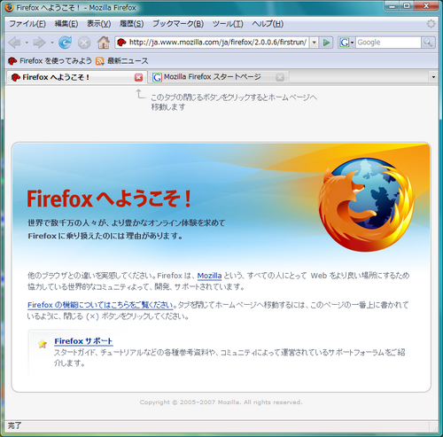firefox8.png