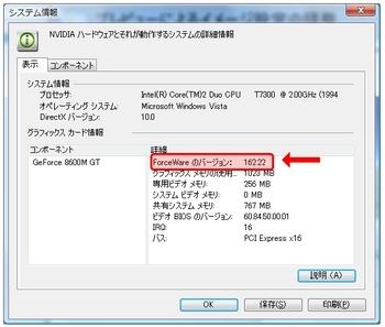 forceware162.22_18.jpg