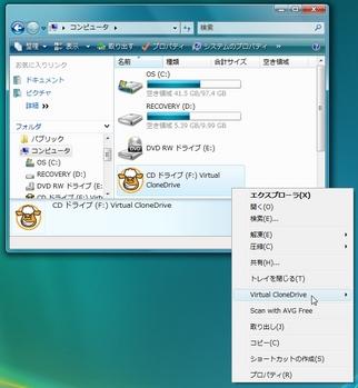 virtualclonedrive.11.jpg