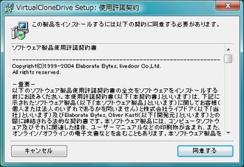 virtualclonedrive.3.jpg