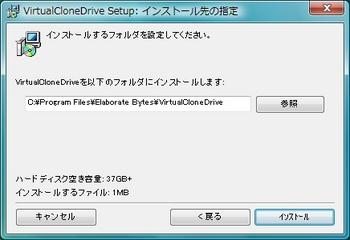 virtualclonedrive.5.jpg