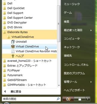 virtualclonedrive.9.jpg