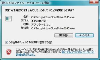virtualclonedrive2.jpg
